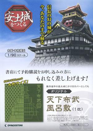 「週刊 安土城をつくる」 8号
