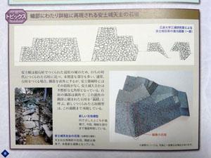 「週刊安土城をつくる」 石垣トピックス