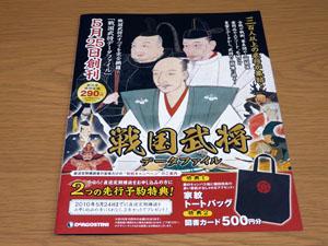 週刊戦国武将データファイル