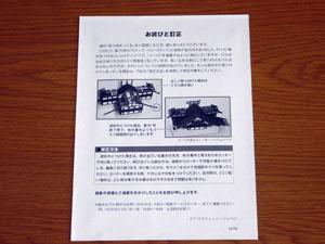 「週刊安土城をつくる」 79号お詫び