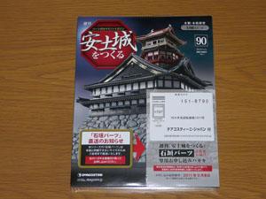 「週刊安土城をつくる」 90号
