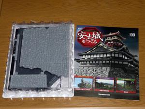 「週刊安土城をつくる」 100号
