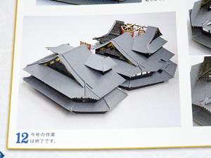 石垣と屋根をつくる