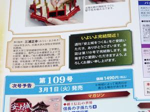 「週刊安土城をつくる」 108号
