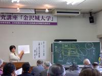 金沢城大学