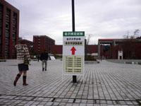 金沢大学会場
