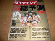 週刊ダイヤモンド 定期購読中