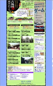 ヤフー 古地図で東京めぐり
