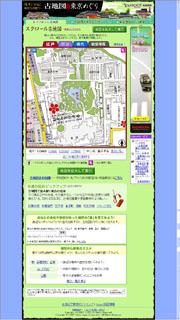Yahoo! 古地図で東京めぐり