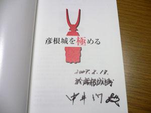 「彦根城を極める」出版記念 中井さんのサイン