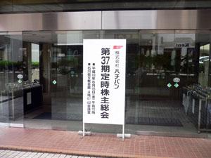 ハチバン 第37回定時株主総会