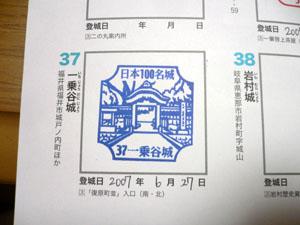 日本100名城スタンプラリー 一乗谷城