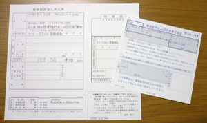 郵便振替加入申込書と郵便振替払込請求書兼受領証(窓口専用)