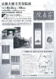 京都大徳寺芳春院展