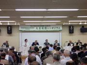 金沢城大学公開講座 大名庭園シンポジウム