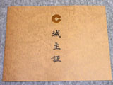 熊本城城主証