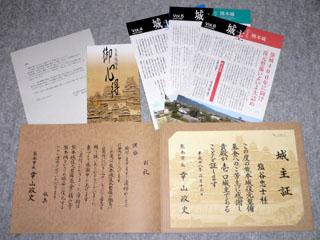 熊本城城主証送付物一式