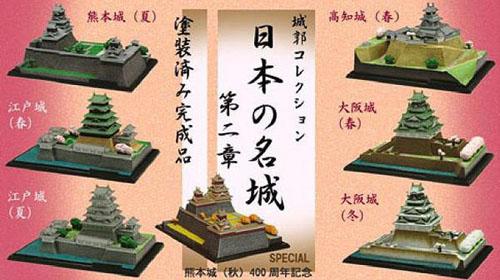 日本の名城 第二章