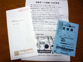 名古屋城検定受験票