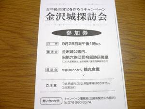 金沢城探訪会