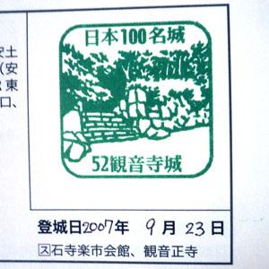 日本100名城スタンプラリー 観音寺城