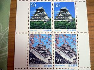 ふるさと切手 近畿の城と風景