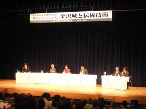 金沢城大学公開講座 シンポジウム金沢城と伝統技術