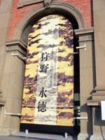 特別展覧会 「狩野永徳」