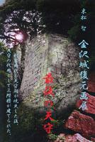 金沢城復元画展