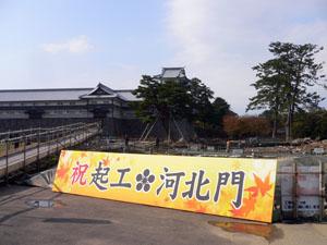 金沢城河北門起工式