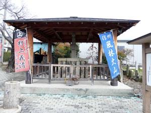 村上義清公墓所