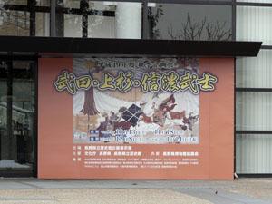 長野県立博物館