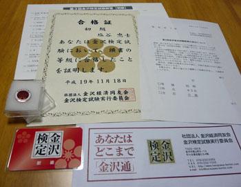 金沢検定 合格セット