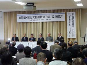 加賀藩・歴史文化護持協力会 座談会