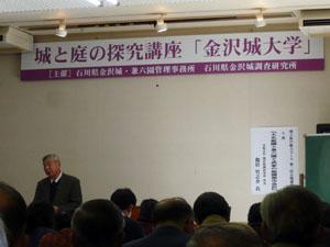 平成19年度金沢城大学 城と庭の探究講座2