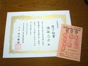 平成19年度金沢城大学