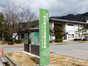 一乗谷朝倉氏遺跡資料館