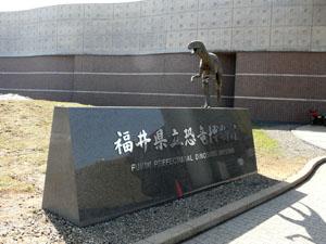 福井県立恐竜博物館 国際恐竜シンポジウム2008