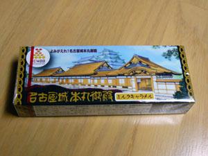 名古屋城本丸御殿復元
