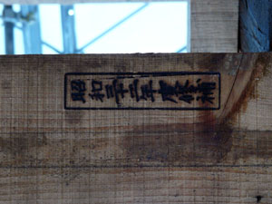 金沢城河北門復元 現場説明会第一回 石川門保存修理