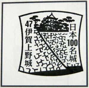 日本100名城スタンプラリー 伊賀上野城