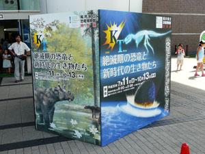 福井恐竜博物館特別展 絶滅期の恐竜と新時代の生き物たち