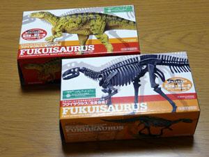福井恐竜博物館オリジナル フクイサウルス