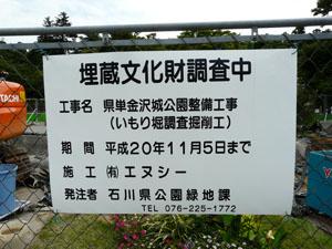金沢城いもり堀範囲調査
