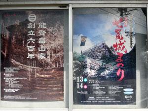七尾城まつりポスター