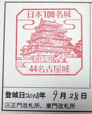 日本100名城スタンプラリー 名古屋城