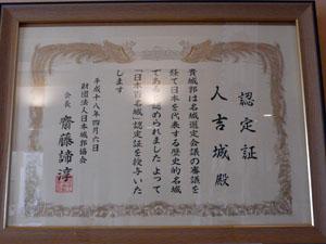 日本100名城スタンプラリー 人吉城
