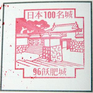 日本100名城スタンプラリー 飫肥城