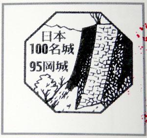 日本100名城スタンプラリー 岡城