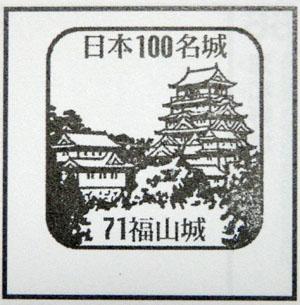 日本100名城スタンプラリー 福山城